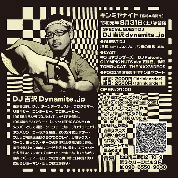 宮崎本店認定 キンミヤナイト feat. DJ 吉沢dynamite.jp