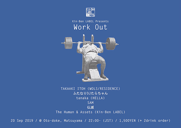 今週★9/20(金)Kin-Ben LABEL presents Work Out feat. TAKAAKI ITOH