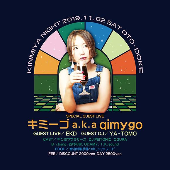 いよいよ今週★11/2(土)宮崎本店認定 キンミヤナイト feat. キミーゴ a.k.a qimygo