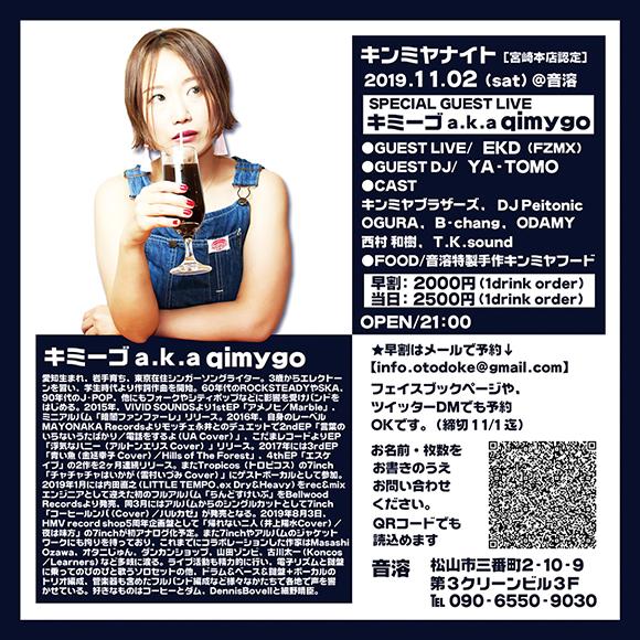 宮崎本店認定 キンミヤナイト feat. キミーゴ a.k.a qimygo