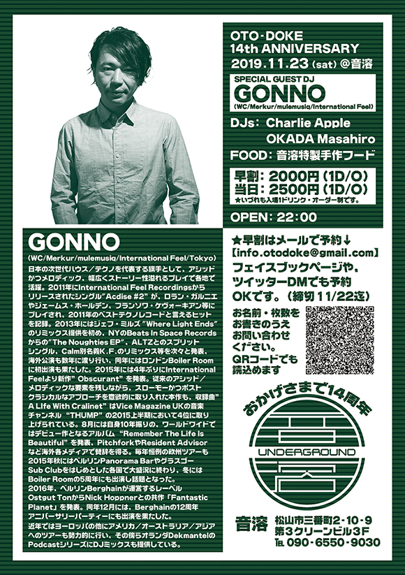 音溶 14th anniversary feat. GONNO (Beats in Space/Ostgut Ton/WC/Merkur/mulemusiq/International Feel)