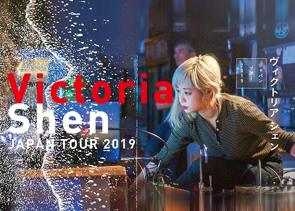 本日★7/15(月)Victoria Shen Japan Tour 2019 with ドラびでお