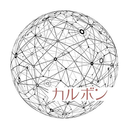 本日★3/24(土)カルボン