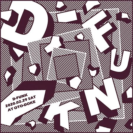 本日★2/29(土)D-FUNK 〜Bar Style〜