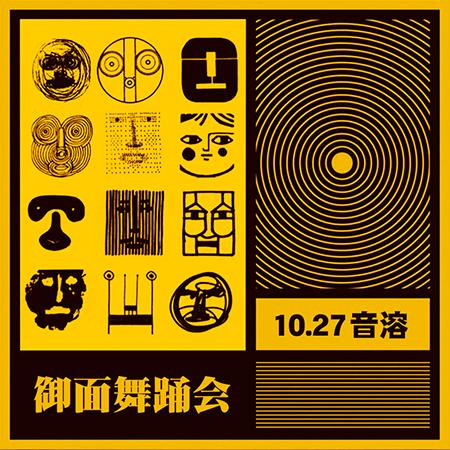 本日★10/27(土)御面舞踊会