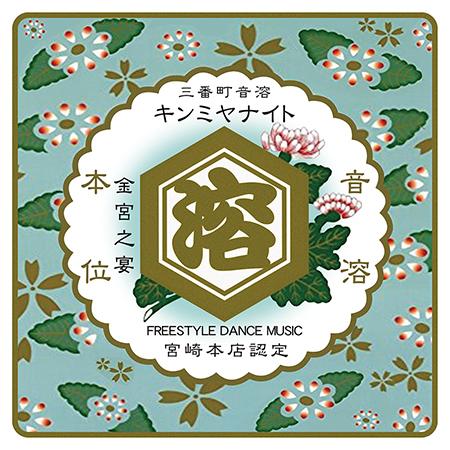 本日★3/31(土)キンミヤナイト