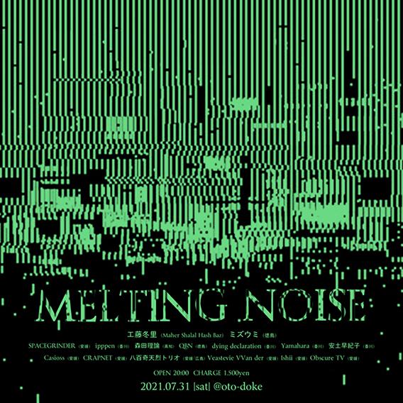 Melting Noise 10