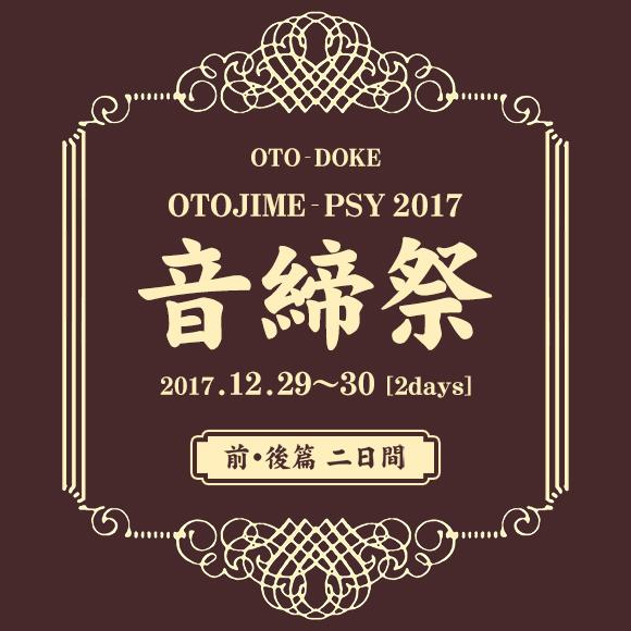 本日より2days★音締祭2017