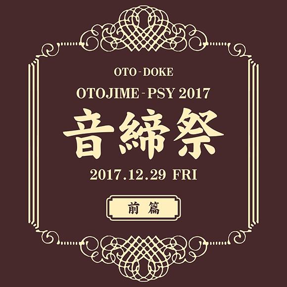 音締祭2017前篇 [OTOJIME-PSY]