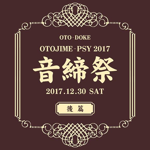 音締祭2017後篇 [OTOJIME-PSY]