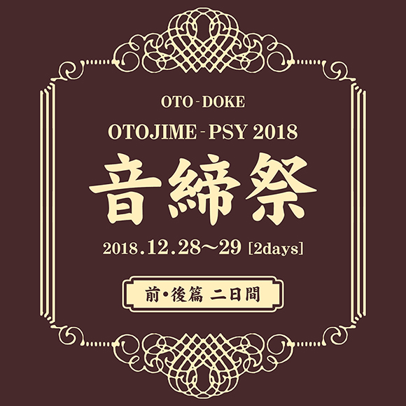 今年も開幕★12/28(金)12/29(土)2days!!音締際 otojime-psy 2018