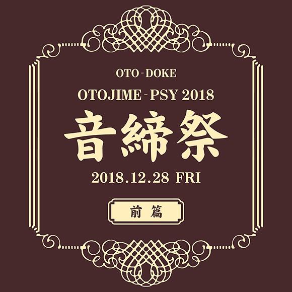 音締祭 2018[前篇] otojime-psy