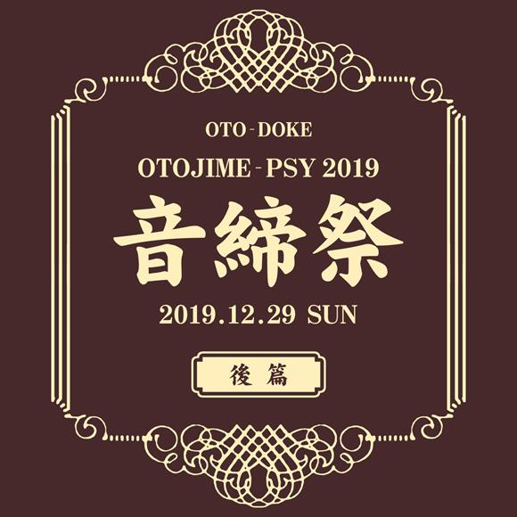 音締祭2019 後篇