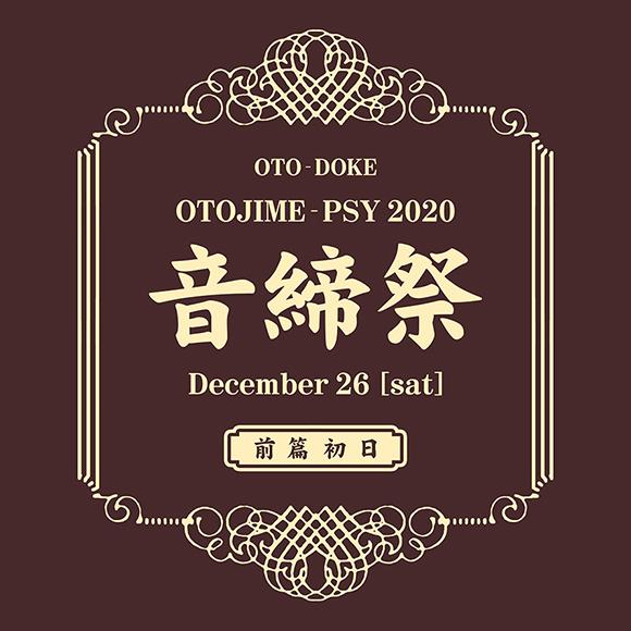 音締祭 otojime-psy 2020(前篇)