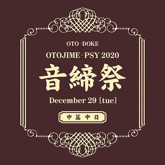 音締祭 otojime-psy 2020(中篇)