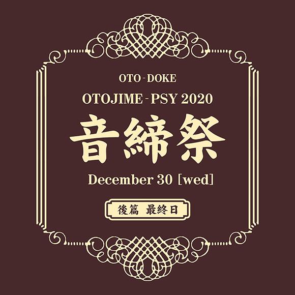 音締祭 otojime-psy 2020(後篇)