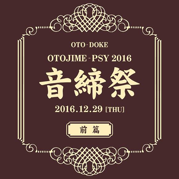 音締祭2016前篇 [OTOJIME-PSY]