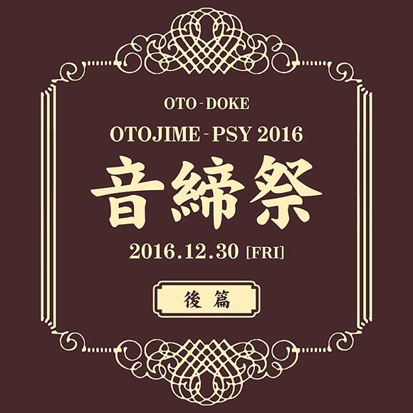音締祭2016後篇 [OTOJIME-PSY]